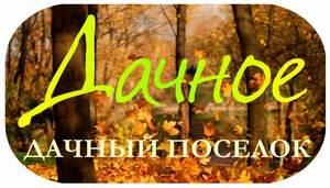 Участки в дачном поселке Дачное в Бобровском