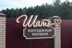 """Коттеджный поселок """"Шато-2"""" (д. Шайдурово, Сысертский ГО)"""