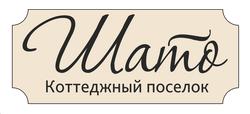"""Коттеджный поселок """"Шато"""" (д. Шайдурово, Сысертский ГО)"""