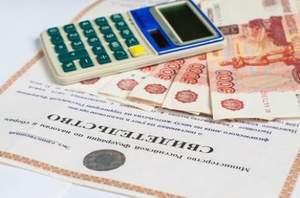 На треть снизить госпошлину за регистрацию недвижимости намерены парламентарии
