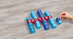 В 2017 году ипотечные ставки могут опуститься до 10%