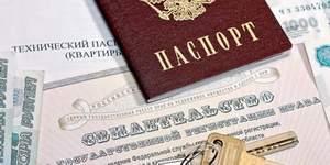 В России планируют снова начать выдавать свидетельство о праве собственности